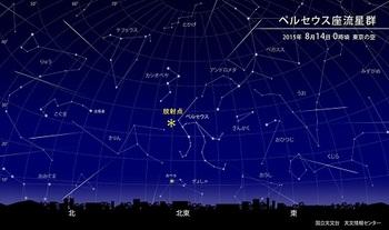 2015年8月ペルセウス座流星群観測図002.jpg