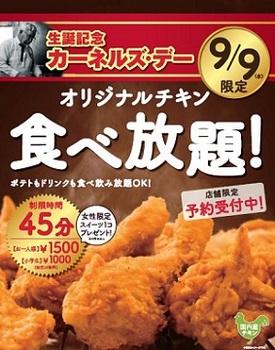 カーネルサンダースディー食べ放題パンフ.jpg